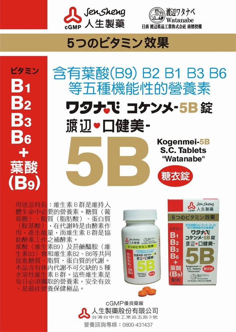 商品DM:渡邊口健美5B糖衣錠