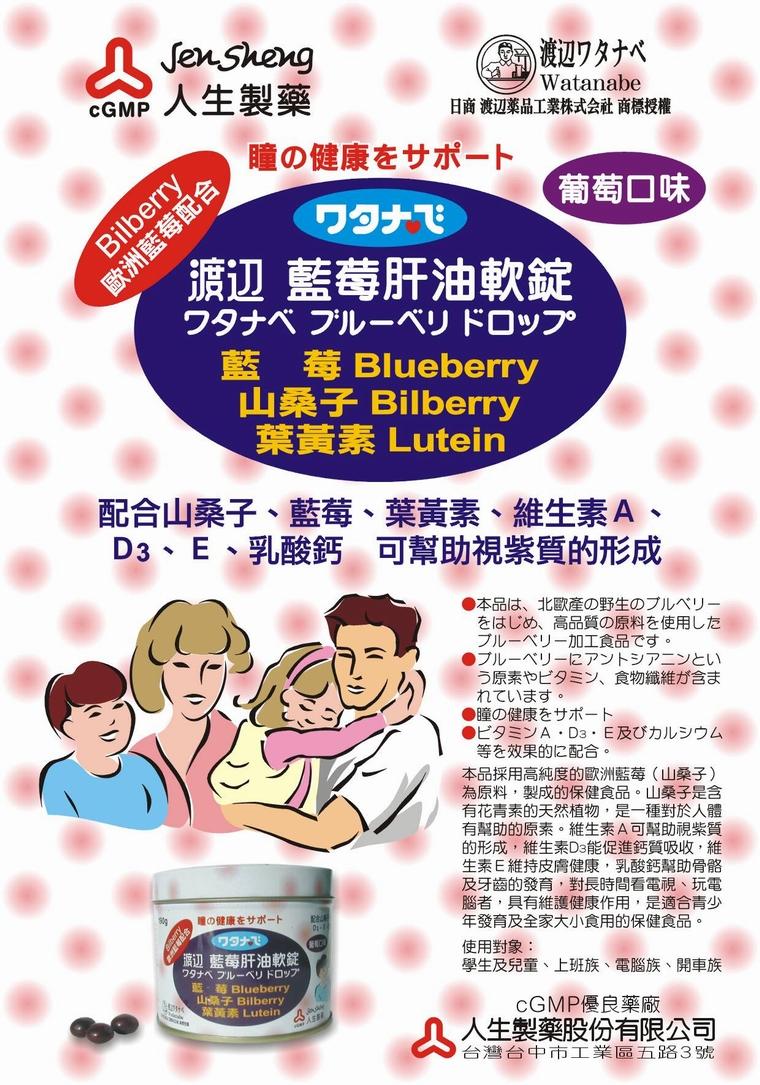 商品DM:渡邊藍莓肝油軟錠