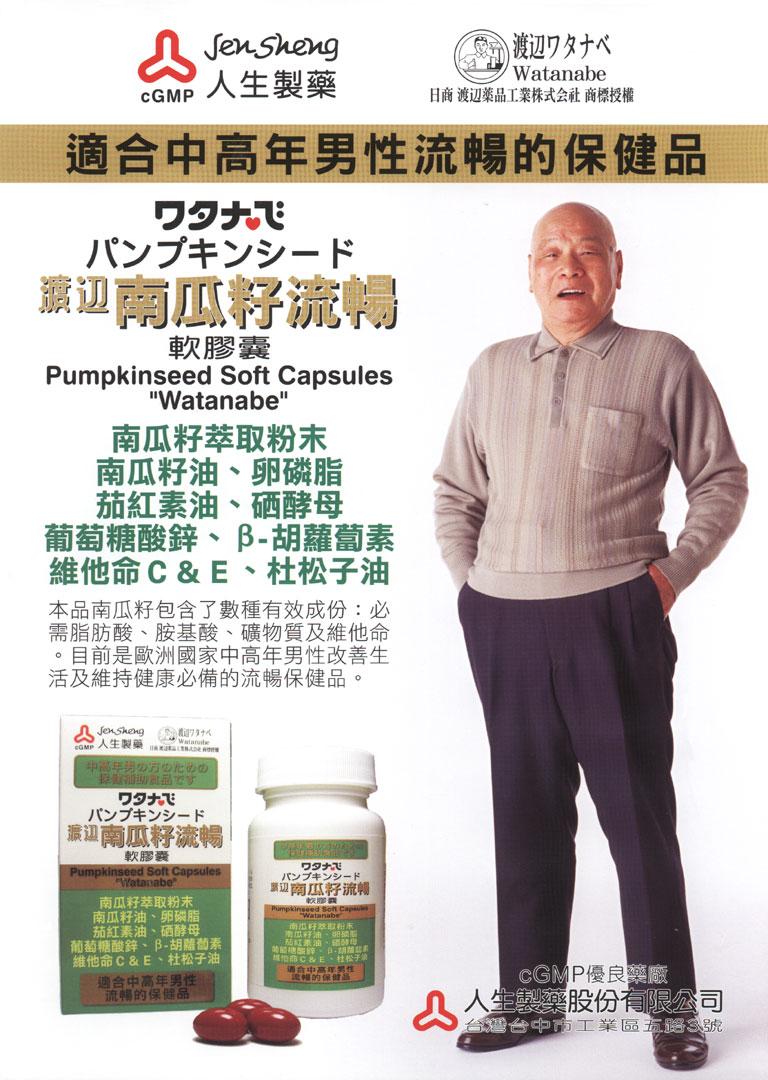 商品DM:渡邊南瓜籽流暢軟膠囊