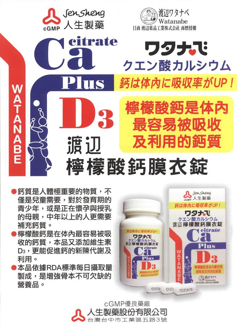 商品DM:渡邊檸檬酸鈣膜衣錠